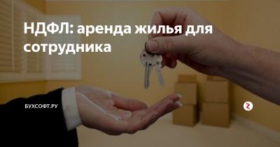 Аренда квартир для сотрудников компании налогообложение