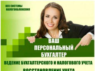 Рекламные услуги бухгалтерский учет и налогообложение